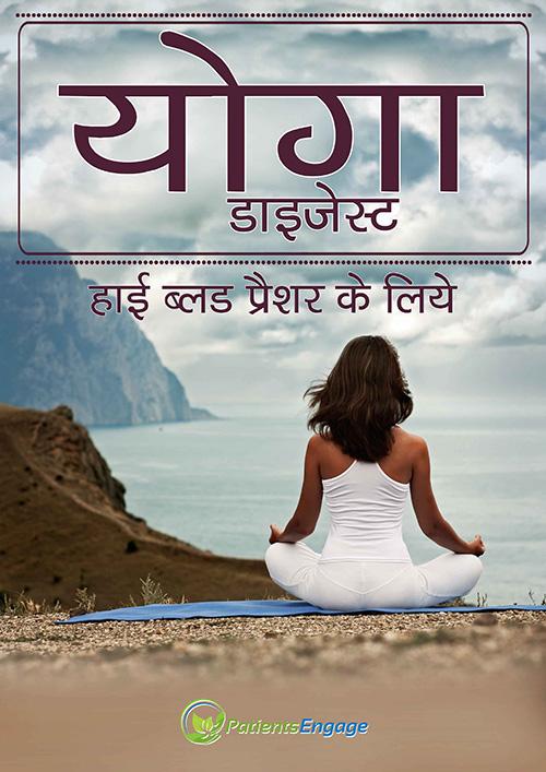Yoga For High Blood Pressure In Hindi High Bp Ke Liye