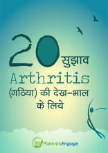 Image: E-Book cover of Arthritis Management Tips in Hindi